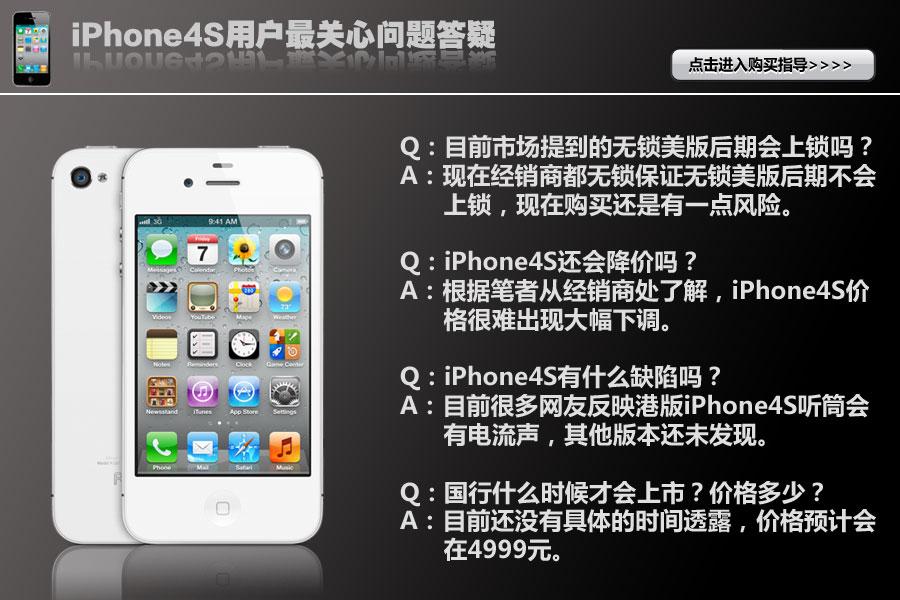 苹果4s水货报价_水货市场水太深 8版本iphone4s购买攻略