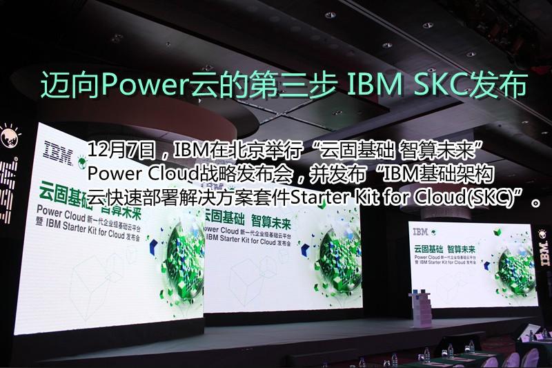 迈向Power云的第三步 IBM SKC发布