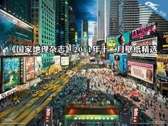 《国家地理杂志》2011年十二月壁纸精选