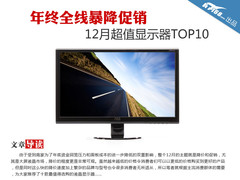 年终全线暴降促销 12月超值显示器TOP10