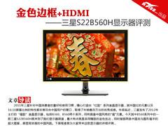 金色边框+HDMI 三星S22B560H显示器评测
