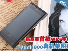 诺基亚首款WP7手机 Lumia800真机美图秀
