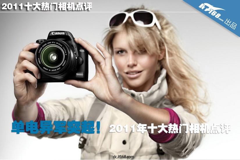 单电异军突起 2011年十大热门相机点评