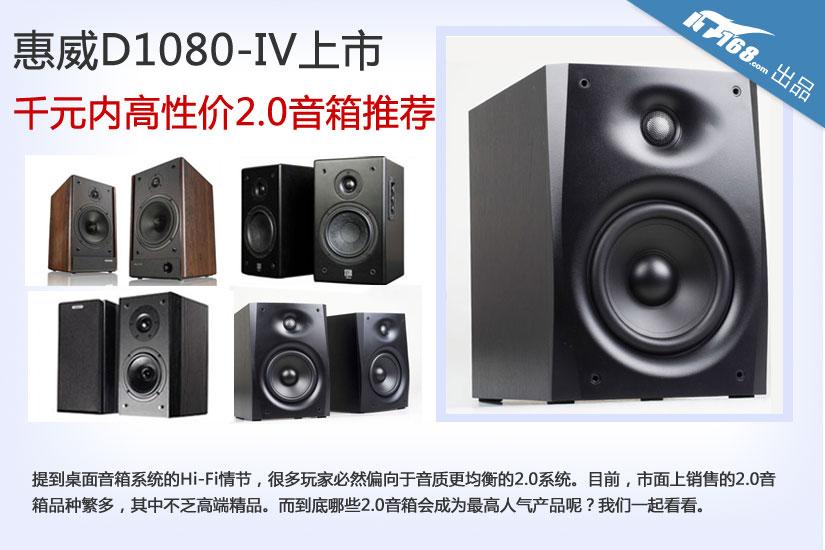 惠威D1080-IV上市 千元内高性价2.0音箱