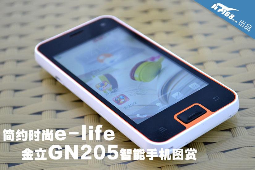 时尚简约e-life 金立GN205智能手机图赏_IT168
