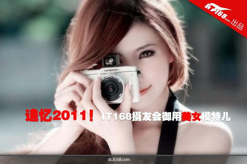 追忆2011!IT168摄友会御用美女模特儿