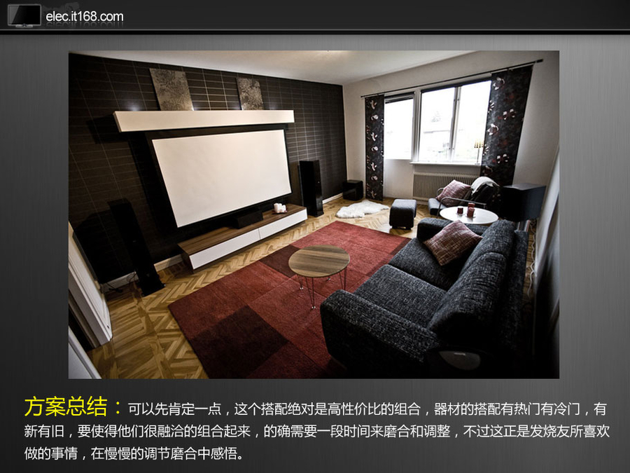 详解室内设计师的家庭影院