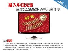 融入中国元素 三星S22B360HW显示器评测