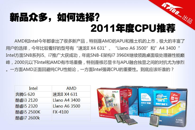 AMD Intel买谁更靠谱 年底CPU选购推荐