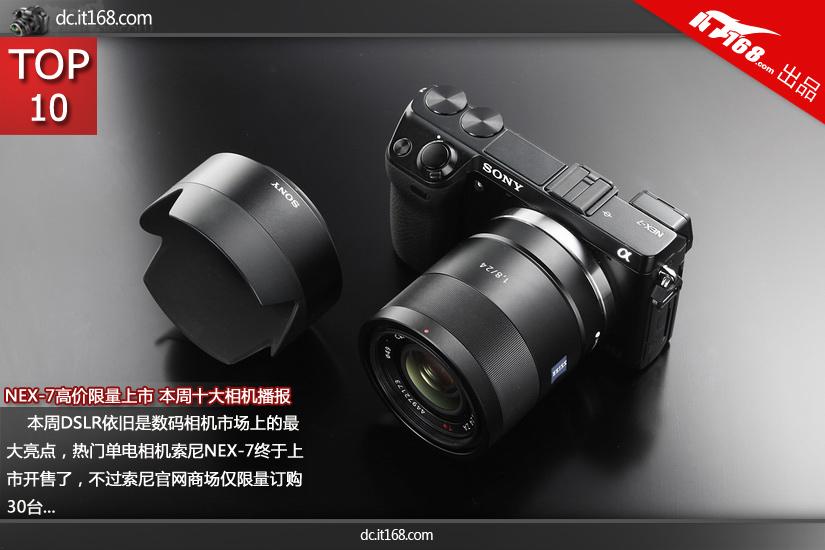 NEX-7高价限量上市 本周十大相机播报