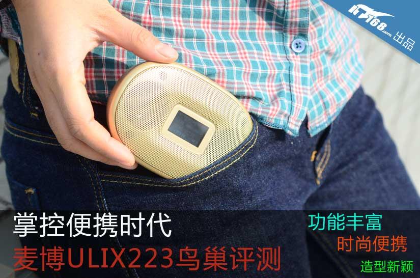掌控便携时代 麦博ULIX223音箱图文评测