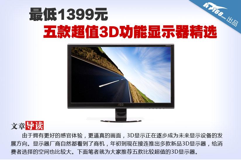 最低1399元 五款超值3D功能显示器精选