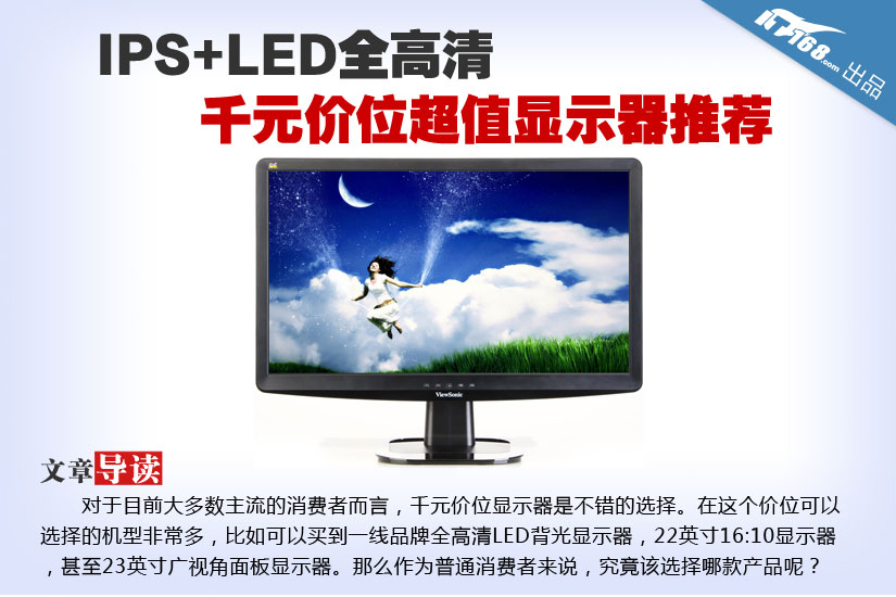 IPS+LED全高清 千元价位超值显示器推荐
