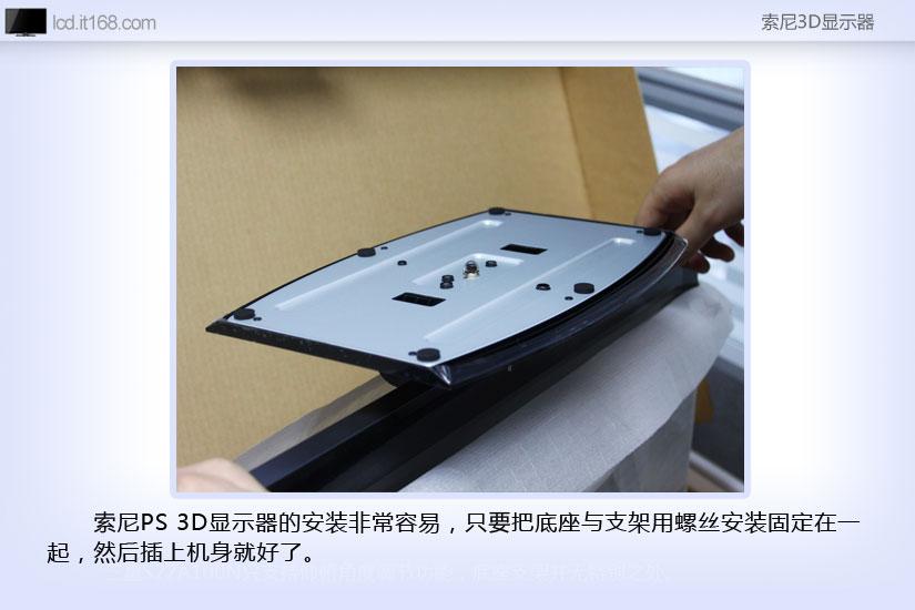索尼ps 3d显示器底座安装