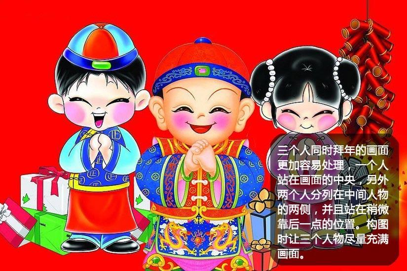 卡通春节拜年图