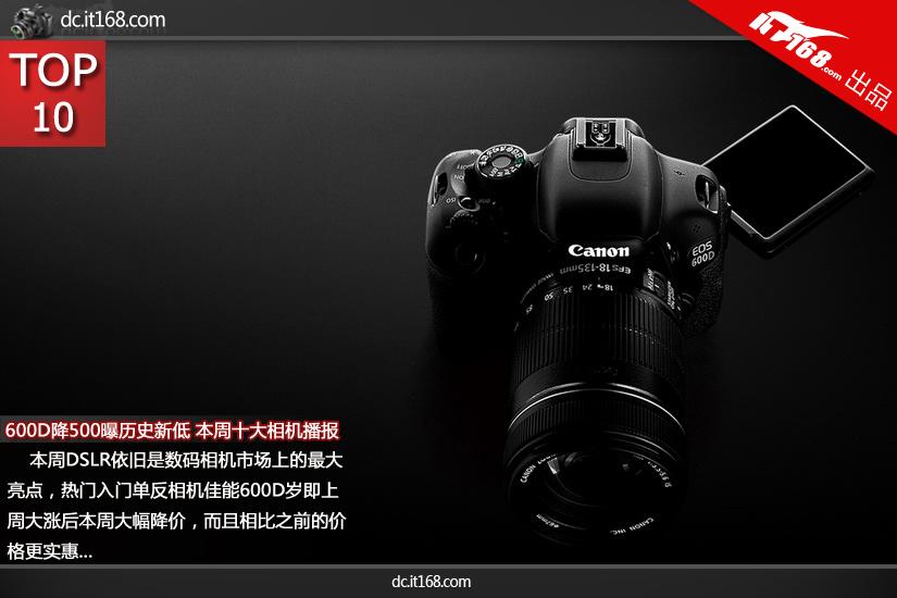 600D降500曝历史新低 本周十大相机播报