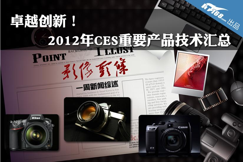 卓越创新 2012年CES重要产品技术汇总