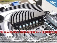 微星与技嘉Z77主板抢先看 引入闪电接口