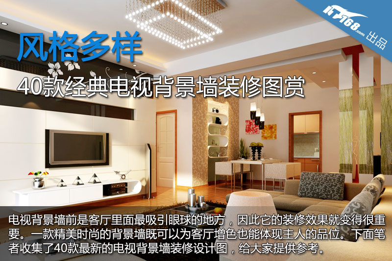 客厅电视背景墙装修效果图大全2012图片(1/41)图片
