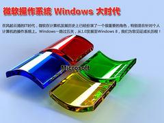 微软Windows 8何时发?Windows发展演绎