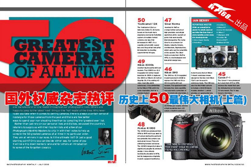 国外权威杂志热评 历史上50最伟大相机