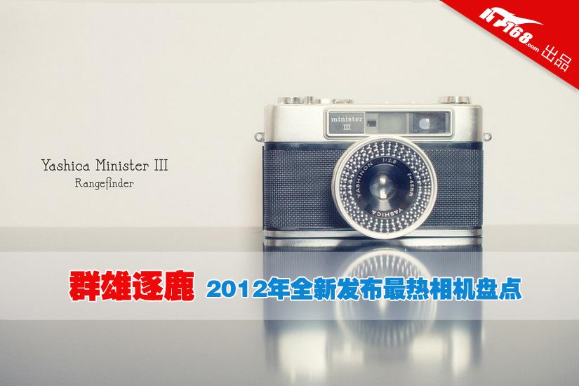 群雄逐鹿 2012年全新发布最热相机盘点
