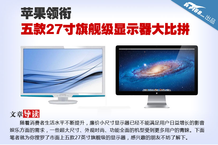 苹果领衔 五款27寸旗舰级显示器大比拼