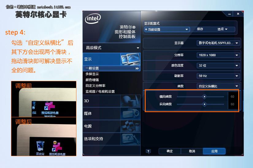 核芯显卡笔记本hdmi连接电视方法