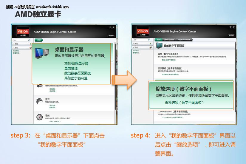 win7下笔记本用hdmi连接平板电视的方法