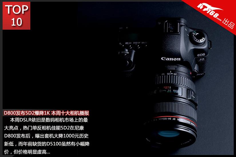 D800发布5D2爆跌1K 本周十大相机播报