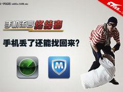 手机流言终结者:丢了的手机还能找回来?