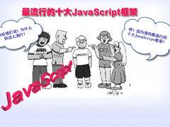 Web开发最流行JavaScript框架 漫画图赏
