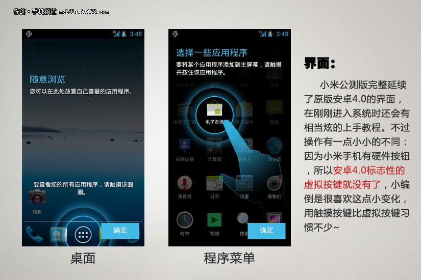 小米手机安卓4.0公测版体验