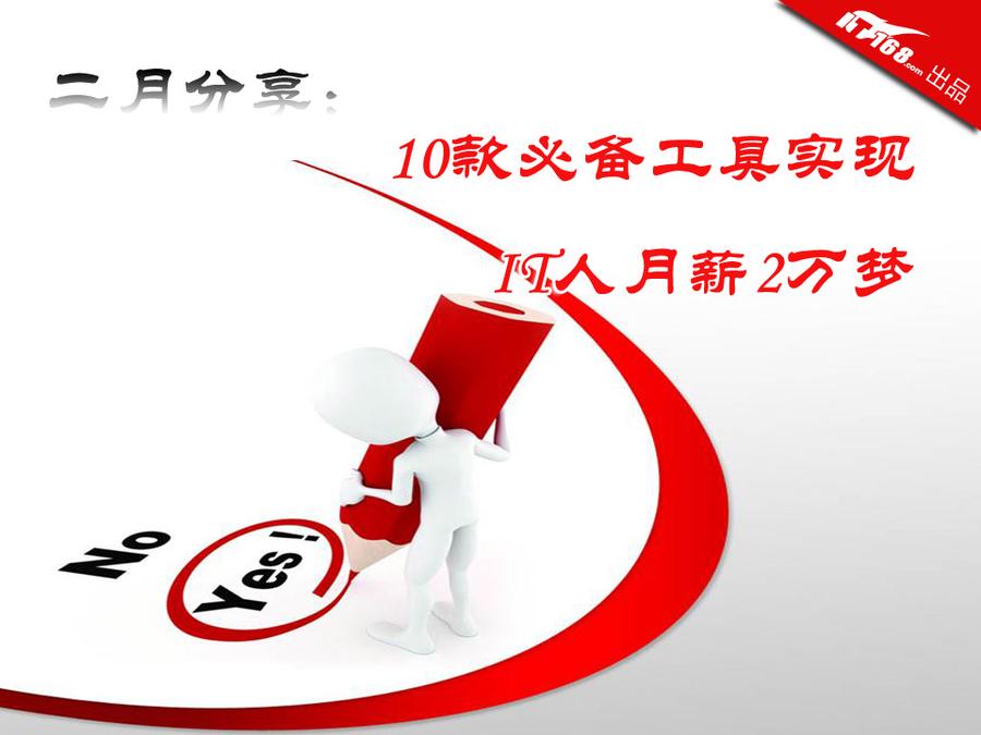 二月分享:10软件助IT人实现月薪2万梦