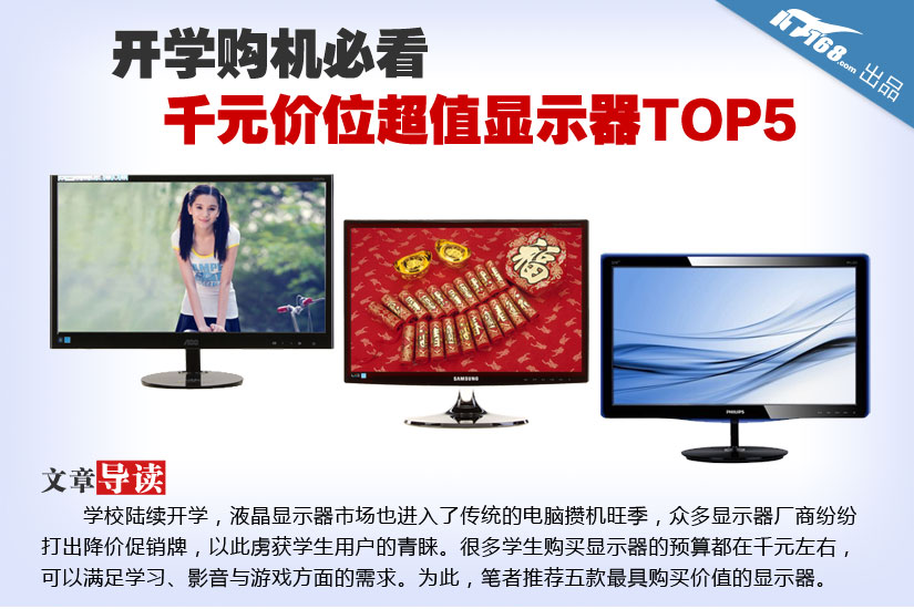 开学购机必看 千元价位超值显示器TOP5