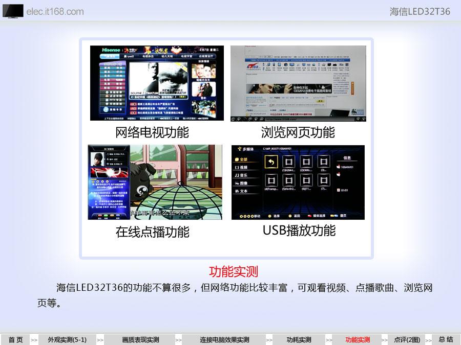 2299元led背光电视 海信led32t36评测