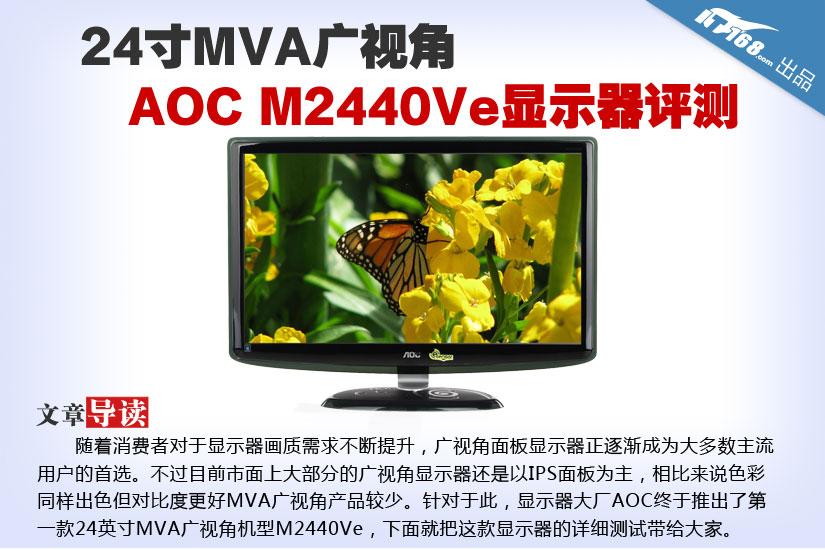 24寸MVA广视角 AOC M2440Ve显示器评测