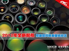 2012年全新起航 尼康官网精美壁纸欣赏