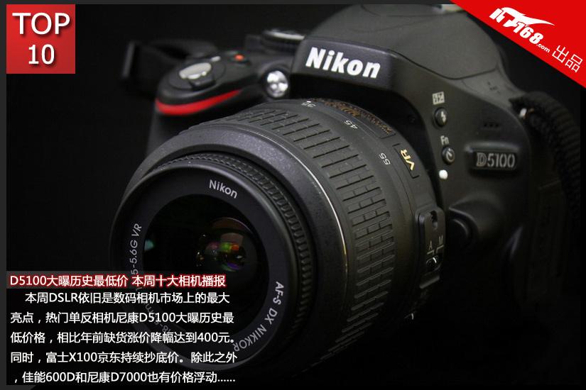 D5100大曝历史最低价 本周十大相机播报