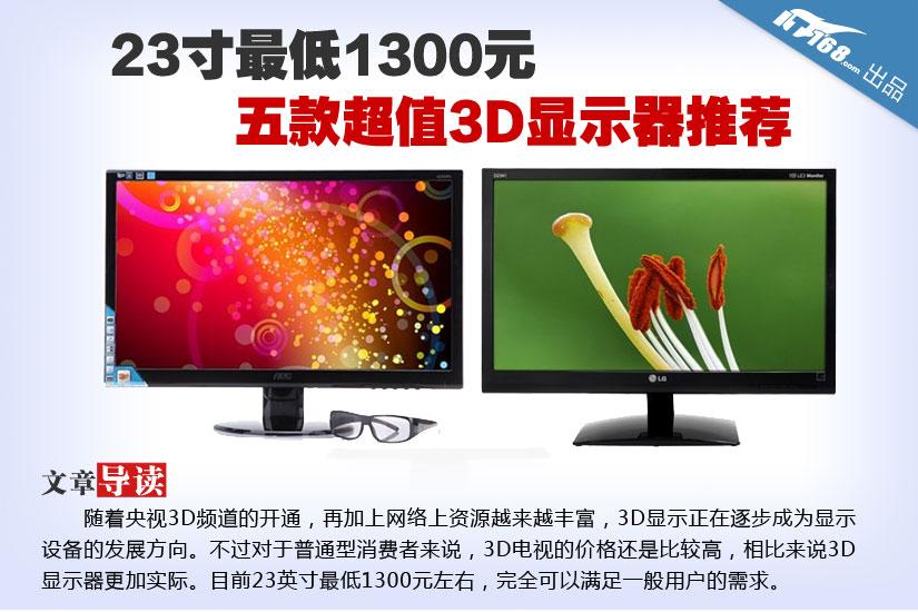 23寸最低1300元 五款超值3D显示器推荐