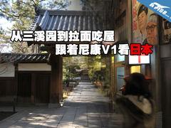 从三溪园到拉面吃屋 跟着尼康V1看日本