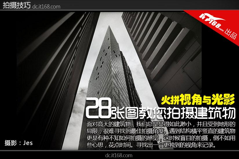 火拼视角与光影 28张图教您拍摄建筑物