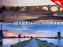 Windows 8官方首发3840X1200分辨率壁纸