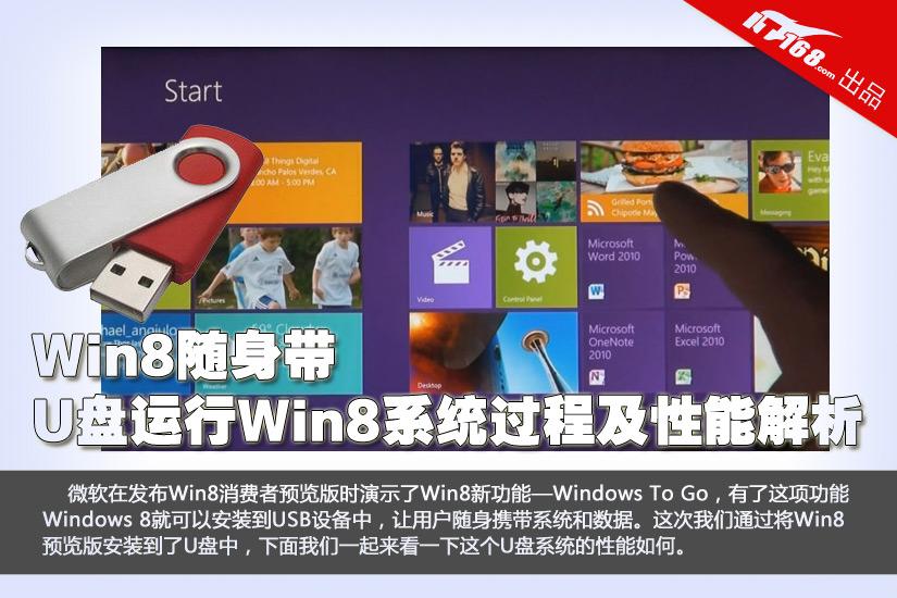 Win8随身带 U盘运行Win8过程及使用体验
