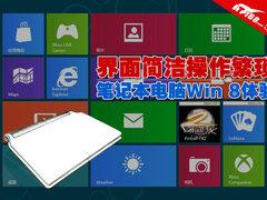 界面简洁操作繁琐 笔记本电脑Win 8体验