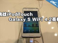 挑战iPodTouch Galaxy S WiFi 4.2亮相