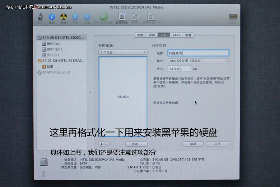格式化用来装黑苹果的硬盘