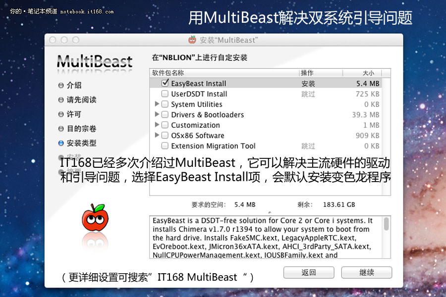 使用MultiBeast解决引导和驱动