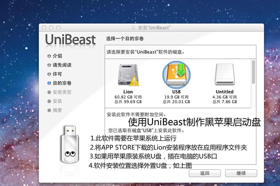 使用UniBeast制作黑苹果启动盘