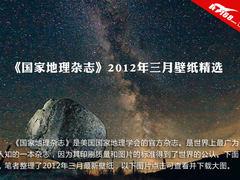 《国家地理杂志》2012年三月壁纸精选